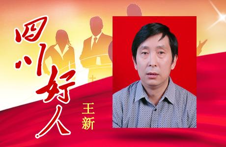 """[南充] 王新出资创办""""村晚""""13年的打工仔"""