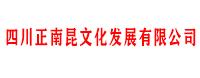 四川正南昆文化发展有限公司