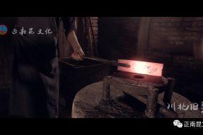 川北民间传统文化纪录片《川北旧事》第七集《铁匠铺》