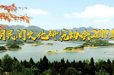 热烈祝贺升钟湖民间研究协会2019年年会取得圆满成功