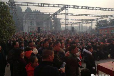 四川省南部县正觉寺村第十六届春节大联欢