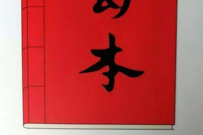 热烈祝贺正南昆文化主办的《蜀本》创刊号发行!